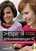 Espanol para principiantes Espanol-Ruso / Spanish for Beginners Spanish-Russian