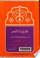Naẓarīyat al-shiʻr