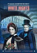 White nights / Белые ночи