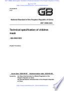 GB T 38880 2020 English Translation of Chinese Standard