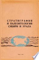 Стратиграфия и палеонтология Сибири и Урала