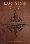 7 + 2 : a mountain climber's journal / Luo Ying ; translated by Denis Mair ; with an introduction by Jonathan Stalling
