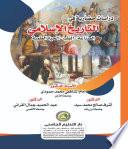 دراسات حضارية في التاريخ الإسلامي: ( الصناعة – الطب – الحياة العلمية )