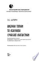 Вибрані топіки та лексикон сучасної лінгвістики