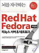 RED HAT FEDORA(뇌를 자극하는)(CD1장포함)