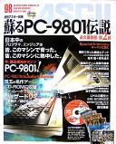 蘇るPC‐9801伝説