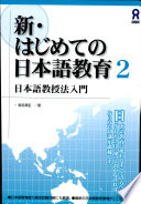 Cover image of 日本語教授法入門