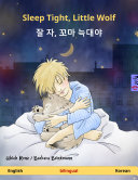 Sleep Tight  Little Wolf                                English     Korean