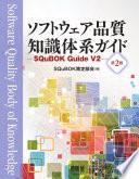 ソフトウェア品質知識体系ガイド(第2版)-SQuBOK Guide V2-