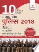 10 Practice Sets for Uttar Pradesh (UP) Police 2018 Aarakshi avum Pradeshik Aamburd Constabulary Exam