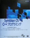 Cover image of Symbian OS C++プログラミング : OSと開発環境の基礎からスタンドアロン/GUI/システム/通信アプリの開発まで