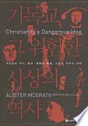 기독교 그 위험한 사상의 역사
