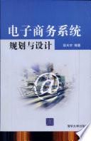 电子商务系统规划与设计