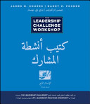 The Leadership Challenge Values Cards in Arabic
