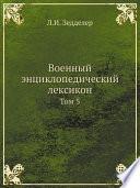 Военный энциклопедический лексикон