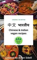 Chinese   Indian vegan recipes