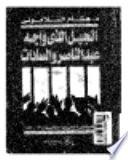 الجيل الذى واجه عبدالناصر و السادات