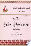 نحو نظام معرفي إسلامي