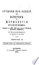 Otryvki iz lekt͡sīĭ po fonetiki͡e i morfologīi russkago i͡azyka...