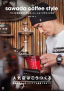 Sawada Coffee Style