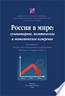 Россия в мире: гуманитарное, политическое и экономическое измерение. (Москва, 19 марта, 2010 г.)