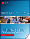 Heartsaver First Aid CPR AED Student Workbook (Arabic)