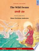 The Wild Swans                                English     Hindi  Book