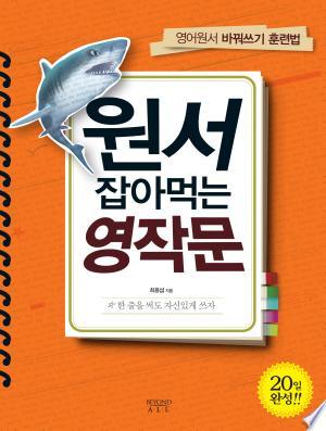 Download 원서 잡아먹는 영작문 Free Books - All About Books