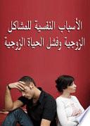 الاسباب النفسية للمشاكل الزوجية وفشل الحياة الزوجية