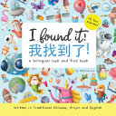 I Found It   Written in Traditional Chinese  Pinyin and English  a Bilingual Look and Find Book