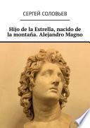 Hijo de la Estrella, nacido de la montaña. Alejandro Magno