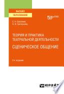 Теория и практика театральной деятельности: сценическое общение 2-е изд. Учебное пособие для вузов
