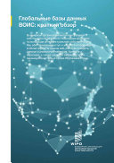 Introducing WIPO   s Global Databases  Russian version