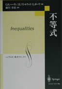 Cover image of 不等式