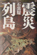 Cover image of 震災列島