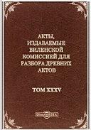 Акты, издаваемые Виленской комиссией для разбора древних актов(1751-1789)
