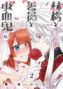 林檎と薔薇と吸血鬼(仮) 2巻