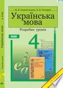 Українська мова. 4 клас: Розробки уроків