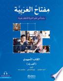 Miftah Al-Arabiyya, Starter/Pre A1