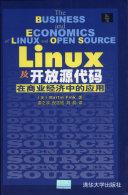 Linux及开放源代码在商业经济中的应用