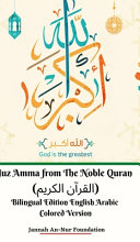 Juz Amma from The Noble Quran                             Bilingual Edition English Arabic Colored Version Hardcover Edition