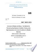 GB/T 38231-2019: Translated English of Chinese Standard. (GBT 38231-2019, GB/T38231-2019, GBT38231-2019)