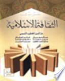 نظرات في الثقافة الاسلامية