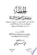 الحطة في ذكر الصحاح الستة
