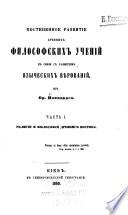 Postepennoe razvitīe drevnikh filosofskikh uchenīĭ v svi︠a︡zi s razvitīem i︠a︡zycheskikh vi︠e︡rovanīĭ
