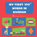My First 100 Words In Russian