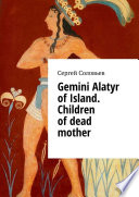 Gemini Alatyr of Island  Children of dead mother