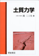 Cover image of 土質力学