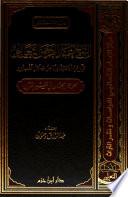 الشيخ عبد الرحمن الثعالبي