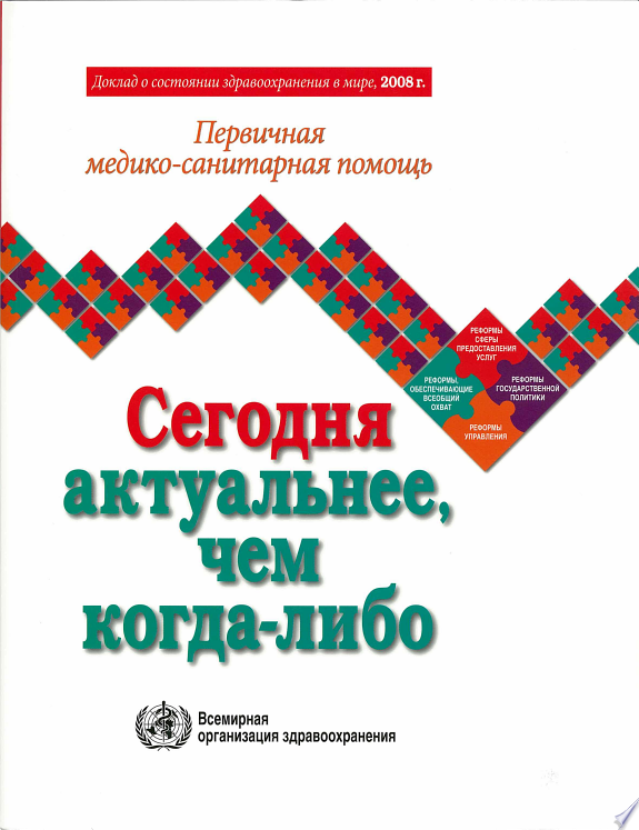 World Health Report 2008 (The) RUSSIAN